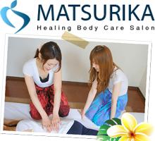 マツリカ / MATSURIKA | タイ古式マッサージセラピスト求人募集!